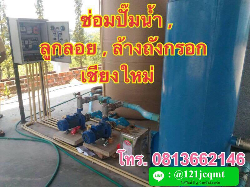 ซ่อมปั๊มน้ำ , เปลี่ยนลูกลอย , ล้างถังกรอก , ล้างแท๊งค์น้ำ เชียงใหม่ โทร. 081-3662146
