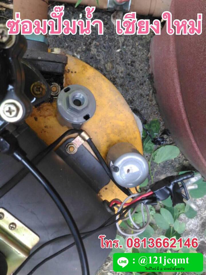 ซ่อมปั๊มน้ำ เชียงใหม่ โทร. 081-3662146