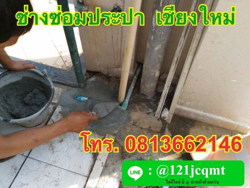 ช่างประปา เชียงใหม่  โทร. 081-3662146