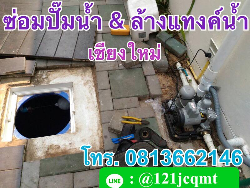 ซ่อมปั๊มน้ำ & ล้างแท้งค์น้ำ