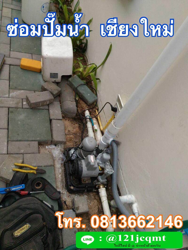 ช่างซ่อมปั๊มน้ำ เชียงใหม่