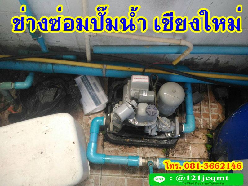 ช่างซ่อมปั๊มน้ำ