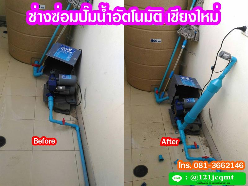ซ่อมปั๊มน้ำอัตโนมัติ