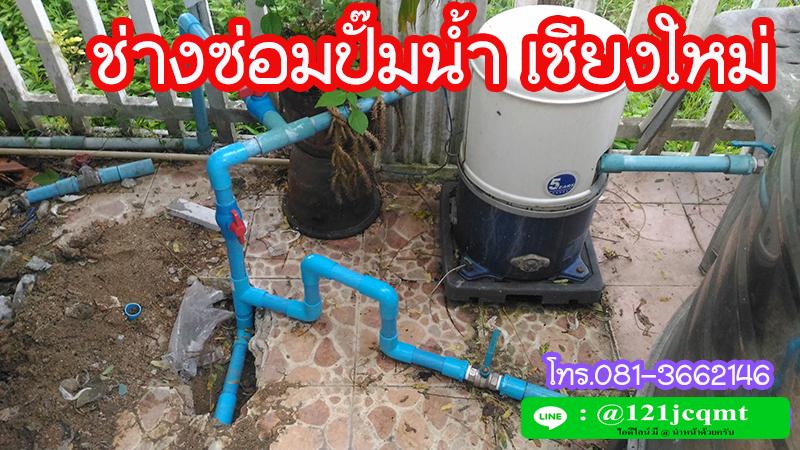 ปั๊มน้ำไม่ทำงาน