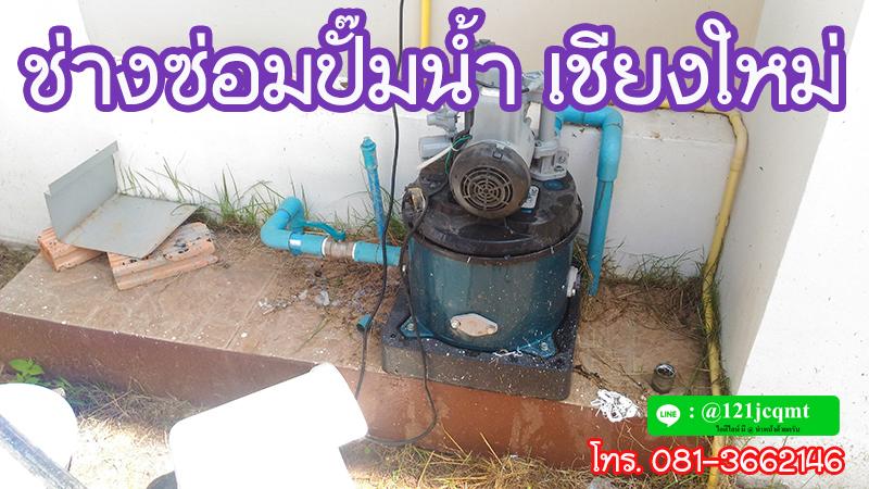 ซ่อมปั๊มน้ำ เชียงใหม่