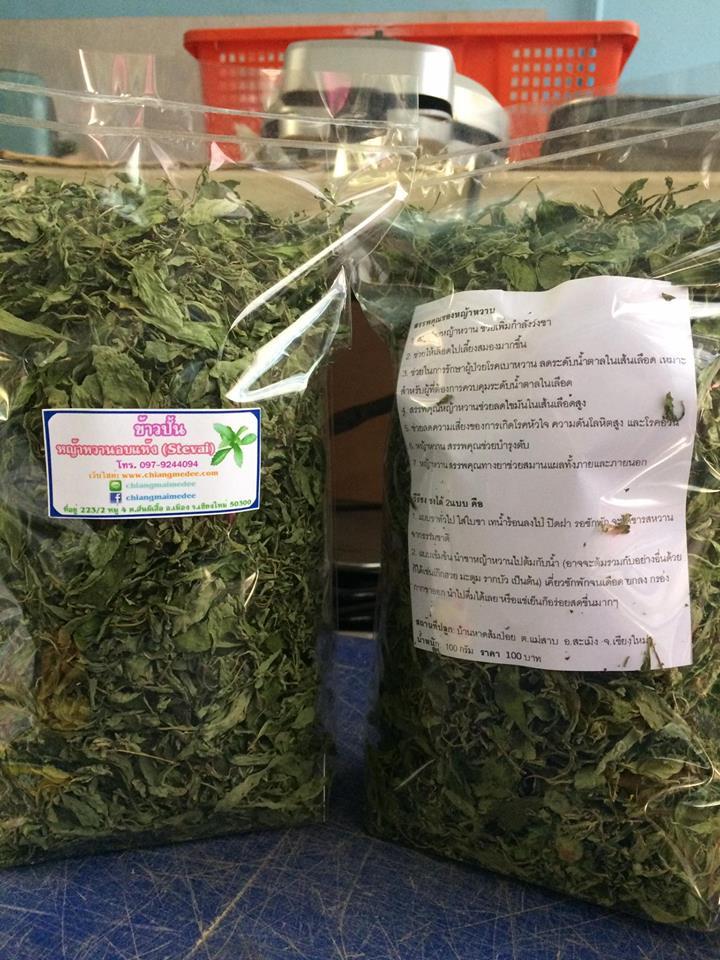 ขายใบหญ้าหวาน