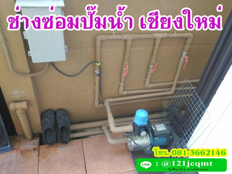 ซ่อมปั๊มน้ำ ดอยสะเก็ด