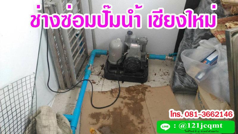 ช่างซ่อมปั๊มน้ำ หางดง